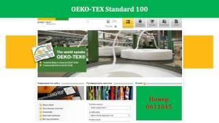 Экологичность тканей - OEKO-TEX Standart 100
