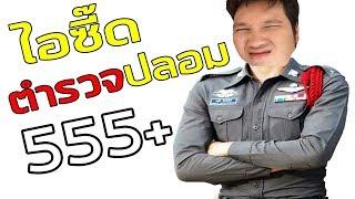 ไอซี๊ดปลอมเป็นตำรวจ 5555+ #6