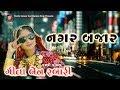 Geeta Rabari | Nagar Bajarja Madu Dhutara | Kutchhi Lokgeet | Unsine Video