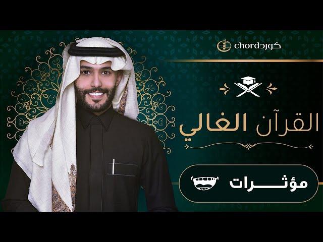 زفات تخرج تحفيظ القرآن الغالي