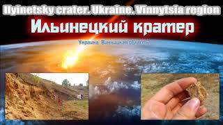 Największe kratery asteroid na Ukrainie-nagranie w j.rosyjskim
