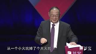 观视频答案年终秀07:金灿荣演讲完整版 百年未有之大变局及中国机遇
