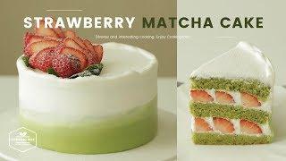 딸기 녹차 생크림 케이크 만들기 : Strawberry Green Tea(Matcha) Cake Recipe : いちご抹茶ケーキ | Cooking Tree
