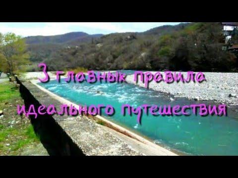3 главных правила идеального путешествия. видео