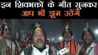 कुंभ मेले में शिव महिमा के गीत गाते घूम रहे हैं कुरुक्षेत्र के अखाड़े से आये ये शिवभक्त