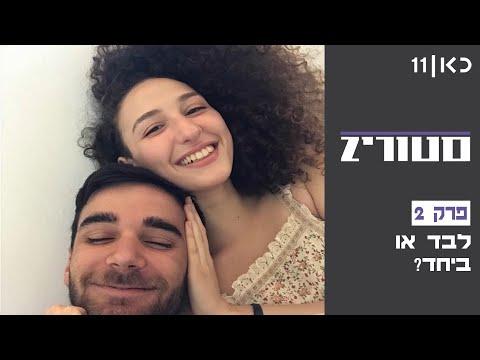 סטוריז - פרק 2