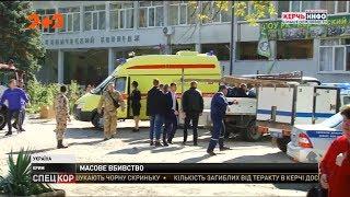 Внаслідок теракту в Керчі загинуло 19 людей