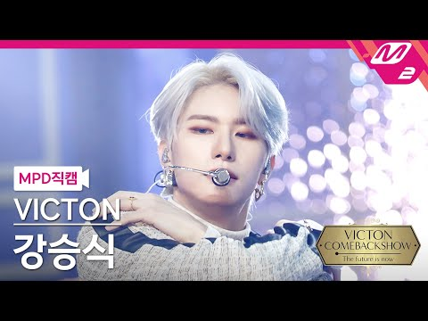 [MPD직캠] 빅톤 강승식 직캠 4K 'What I Said' (VICTON SEUNGSIK FanCam) …