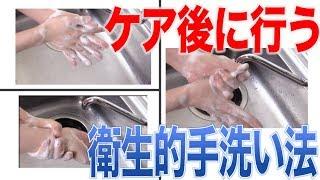 ケア終了後の手洗い、正しくできてますか?