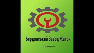 Жатка для уборки подсолнечника от компании Бердянский Завод Жаток - видео