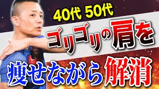【40代50代】凝り固まったツライ肩こりをダイエットしながら解消!!
