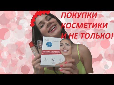 Крем от пигментации сибирское здоровье