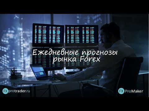 Комплексная аналитика рынка форекс на сегодня 15.11.2018.
