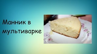 Рецепт манника на кефире в мультиварке - Видео онлайн