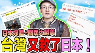 台灣又救了日本!日本媒體&國民都讚美! Iku老師