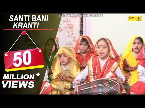 Shanti Bani Kranti P2 3 Comedy (видео)