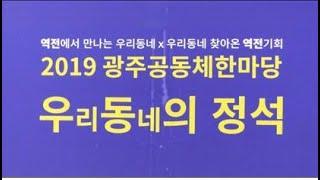 2019 광주공동체한마당