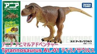 アニア 恐竜 ティラノサウルス AL-01 Tyrannosaurus アニマルアドベンチャー タカラトミー