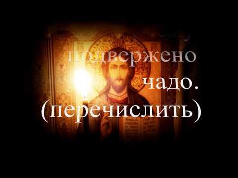 Молитвы из библии о защите
