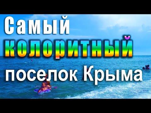 Самый колоритный посёлок Крыма