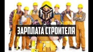 Зарплата строителя. Сколько зарабатывает В ПОРТУГАЛИИ ,Перспективы работы в Португалии ,Brigada1.lv