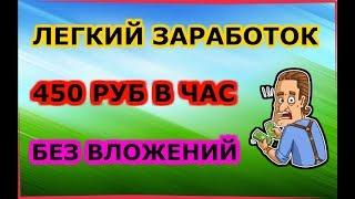 РЕАЛЬНЫЙ СПОСОБ заработка денег в интернете БЕЗ ВЛОЖЕНИЙ 2018!
