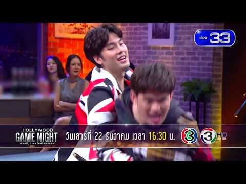 ตัวอย่าง EP.17 | HOLLYWOOD GAME NIGHT THAILAND S.2 | 22 ธ.ค. 61 | 30 sec
