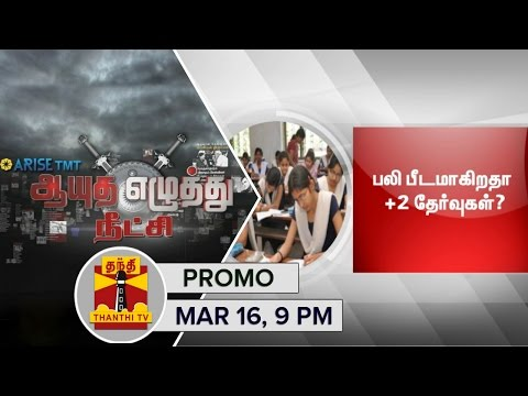 Ayutha-Ezhuthu-Neetchi--Debate-on-Plus-2-Exam-Woes-Promo-16-3-2016
