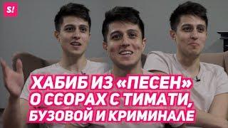 Хабиб - Максим Фадеев, терки с Тимати, шоу