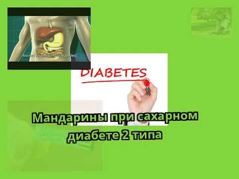 Мандарины при сахарном диабете 2 типа