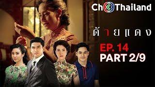 ด้ายแดง DaiDaeng EP.14 (ตอนจบ)  2/9 | 16-09-62 | Ch3Thailand