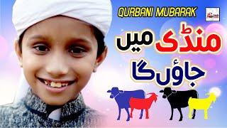 Qurbani Mubarak (Bakra Eid) | Mandi Mein Jaon Ga | Eid Al Adha & Hajj Mubarak | Hi-Tech Islamic Naat