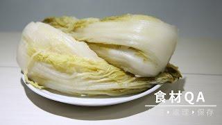 【蔬菜】酸白菜只要用開水就能醃漬 | 台灣好食材 Fooding