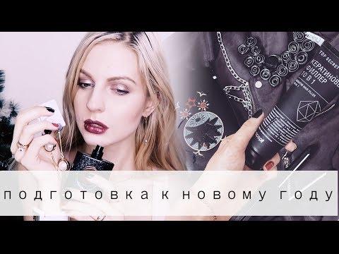 Как не ПРОВАЛИТЬСЯ в Новогоднюю Ночь? Лайфхаки, макияж, прическа // Ваша Саша♥