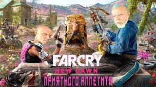 Far Cry New Dawn - Ubisoft Принёс Покушать [Обзор 18+]
