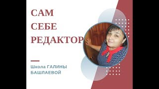 Школа Галины Башлаевой 1 УРОК