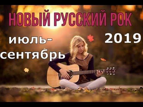 НОВЫЙ РУССКИЙ РОК 2019! Лучшее за июль-сентябрь!