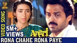 Rona Chahe Rona Paye Video Song | Anari Video Songs | Venkatesh | Karishma Kapoor | Muralimohana Rao