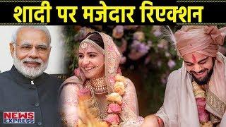Virat-Anushka की Marriage पर Twitter Users का मजेदार Reaction