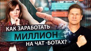 Как заработать миллион рублей на чат ботах