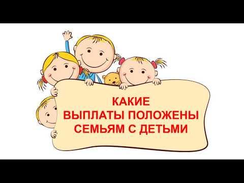 ВЫПЛАТЫ НА ДЕТЕЙ | ДЕТСКИЕ ПОСОБИЯ | ОНЛАЙН КАЛЬКУЛЯТОР СБЕРБАНК