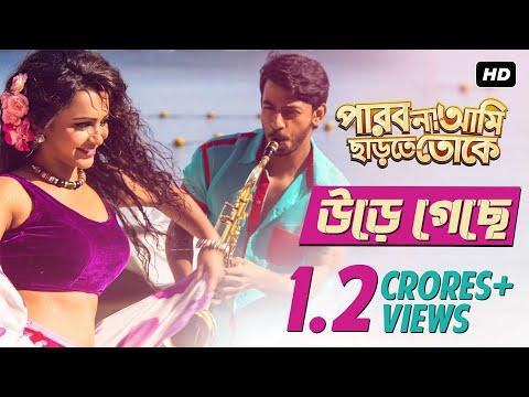 Ure Geche | পারবো না আমি ছাড়তে তোকে | Full Video Song | Bonny | Koushani | Raj Chakraborty | SVF