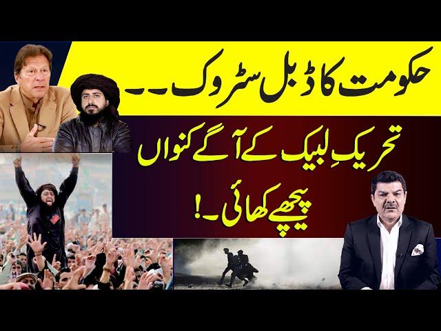 حکومت کا ڈبل اسٹروک- تحریک لبیک کے آگے کنواں پیچھے کھائی