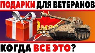 ПОДАРКИ ДЛЯ ВЕТЕРАНОВ ИГРЫ WOT / КОГДА БУДУТ НАГРАЖДАТЬ СТАРОЖИЛ ТАНКОВ? НА 9 МАЯ? World of Tanks