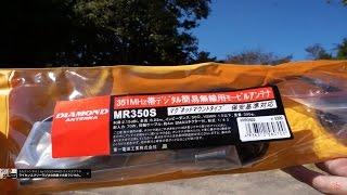 コンパクトで取り付け簡単! デジタル簡易無線マグネットアンテナ DIAMOND MR350S
