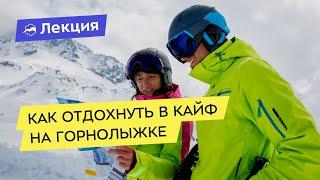 Лайфхаки отдыха на горнолыжном курорте.  Как избегать очередей и разбитых трасс