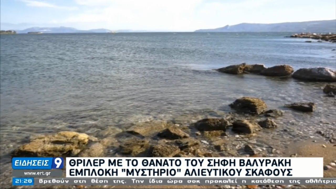Εξετάζεται και η εκδοχή της ανθρωποκτονίας για το θάνατο του Σ. Βαλυράκη   26/01/2021   ΕΡΤ