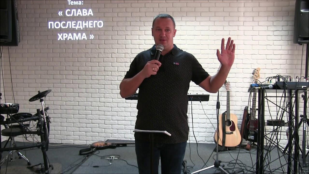 """Пастор Вадим Енуков """"Слава последнего храма"""""""