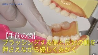 グラグラする歯をみがくときの注意点