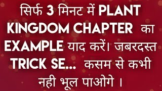 Plant kingdom short tricks| Career tutorial| Neet| aiims|JIPMER|Example|class 11